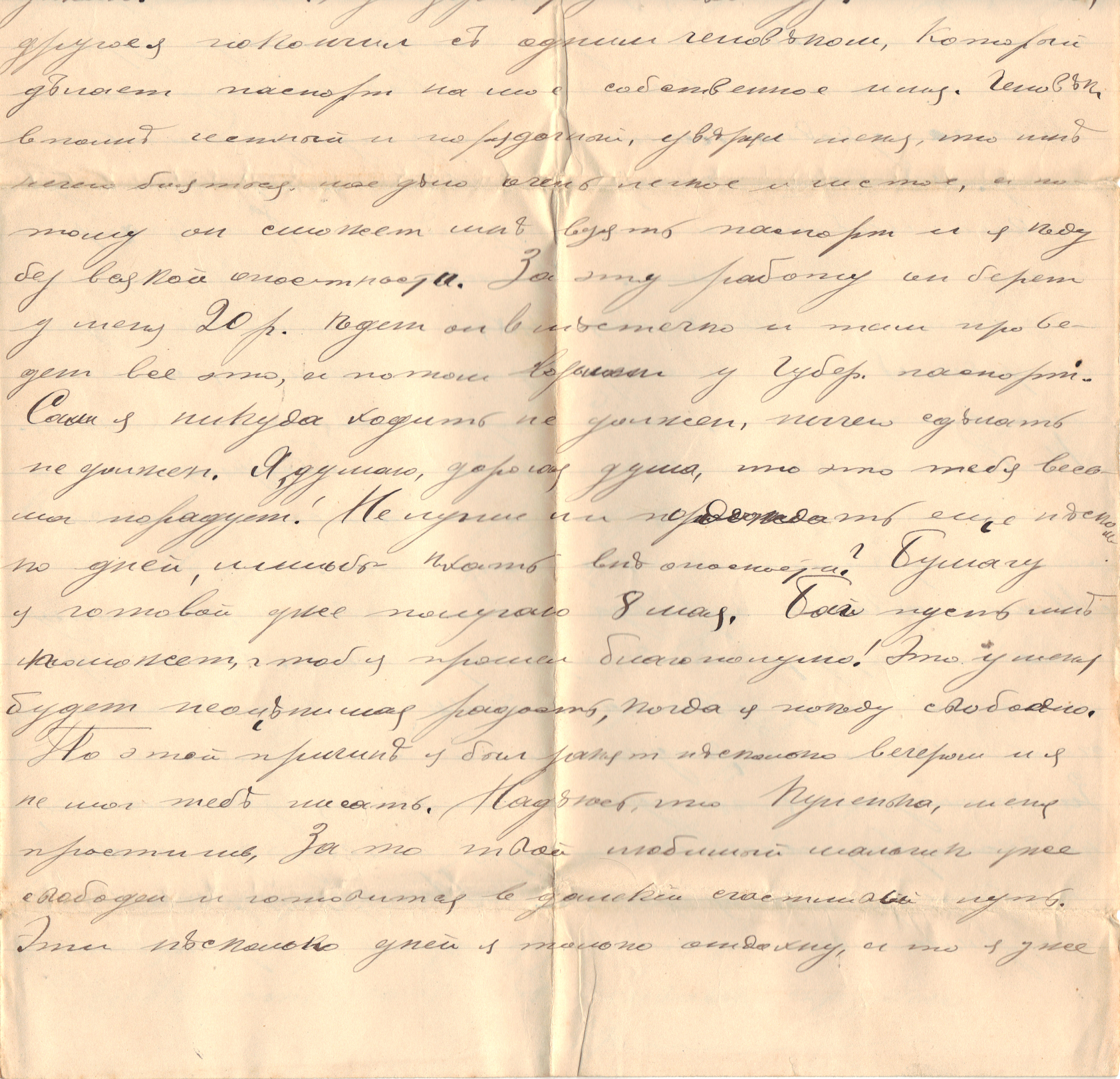 Letter to Poline from Aron May 1, 1914 p01b
