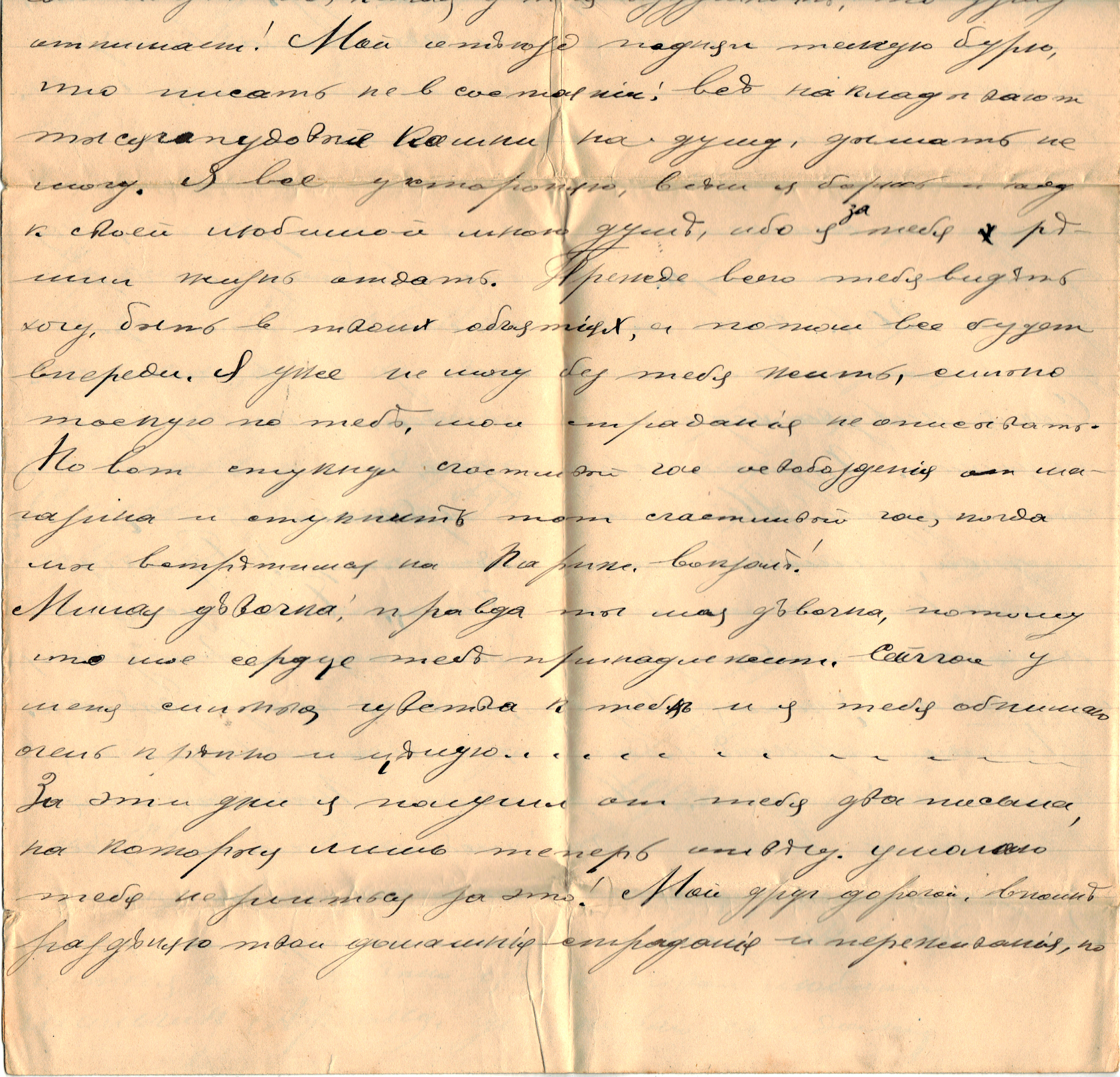 Letter to Poline from Aron May 1, 1914 p02b