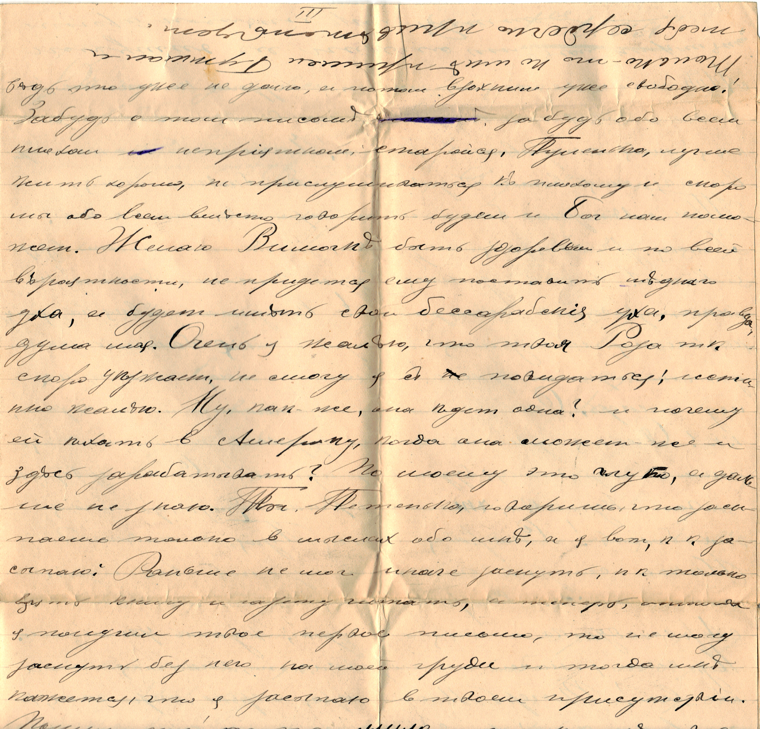 Letter to Poline from Aron May 1, 1914 p03a