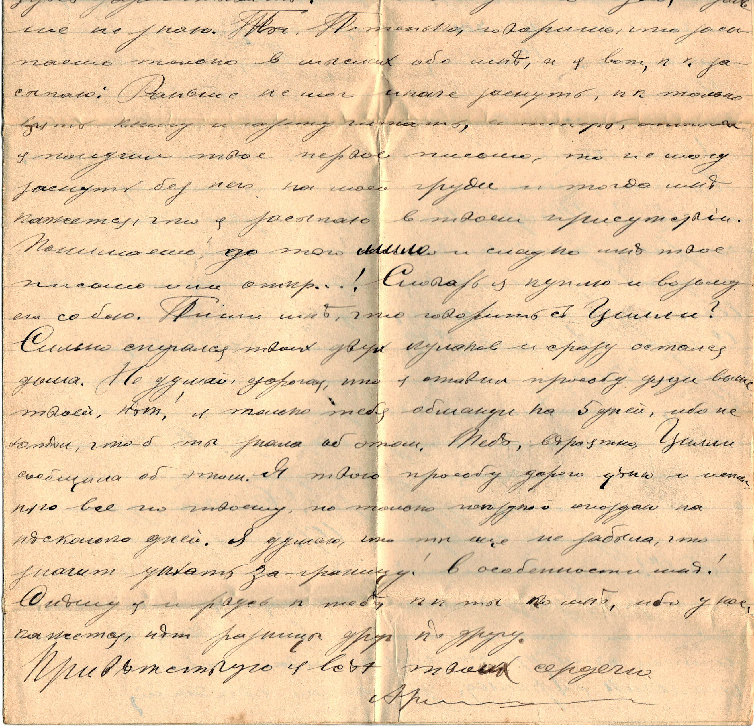 Letter to Poline from Aron May 1, 1914 p03b