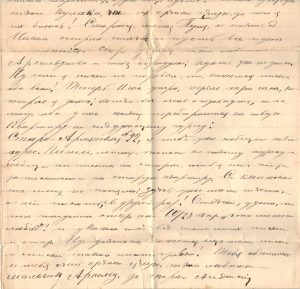 Letter to Poline from Aron May 1, 1914 p04b
