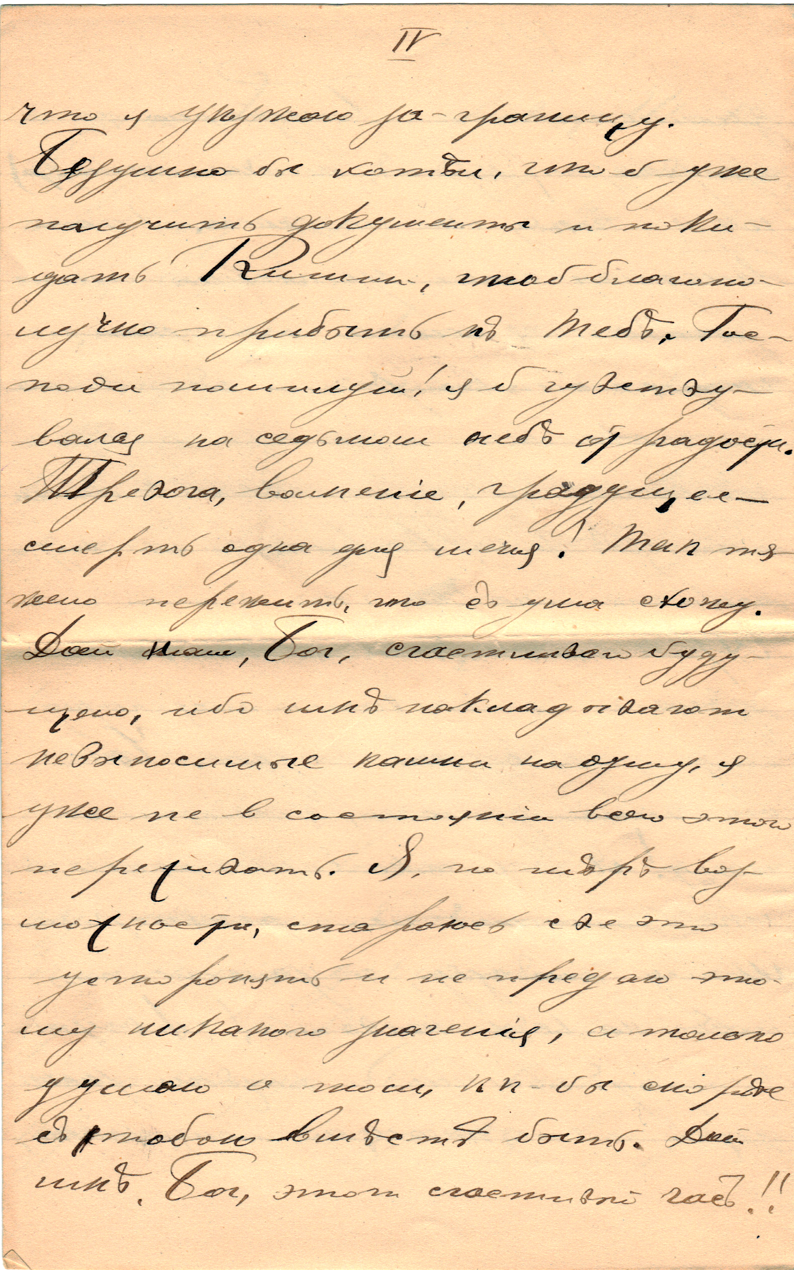 Letter to Poline from Aron May 4, 1914 p04
