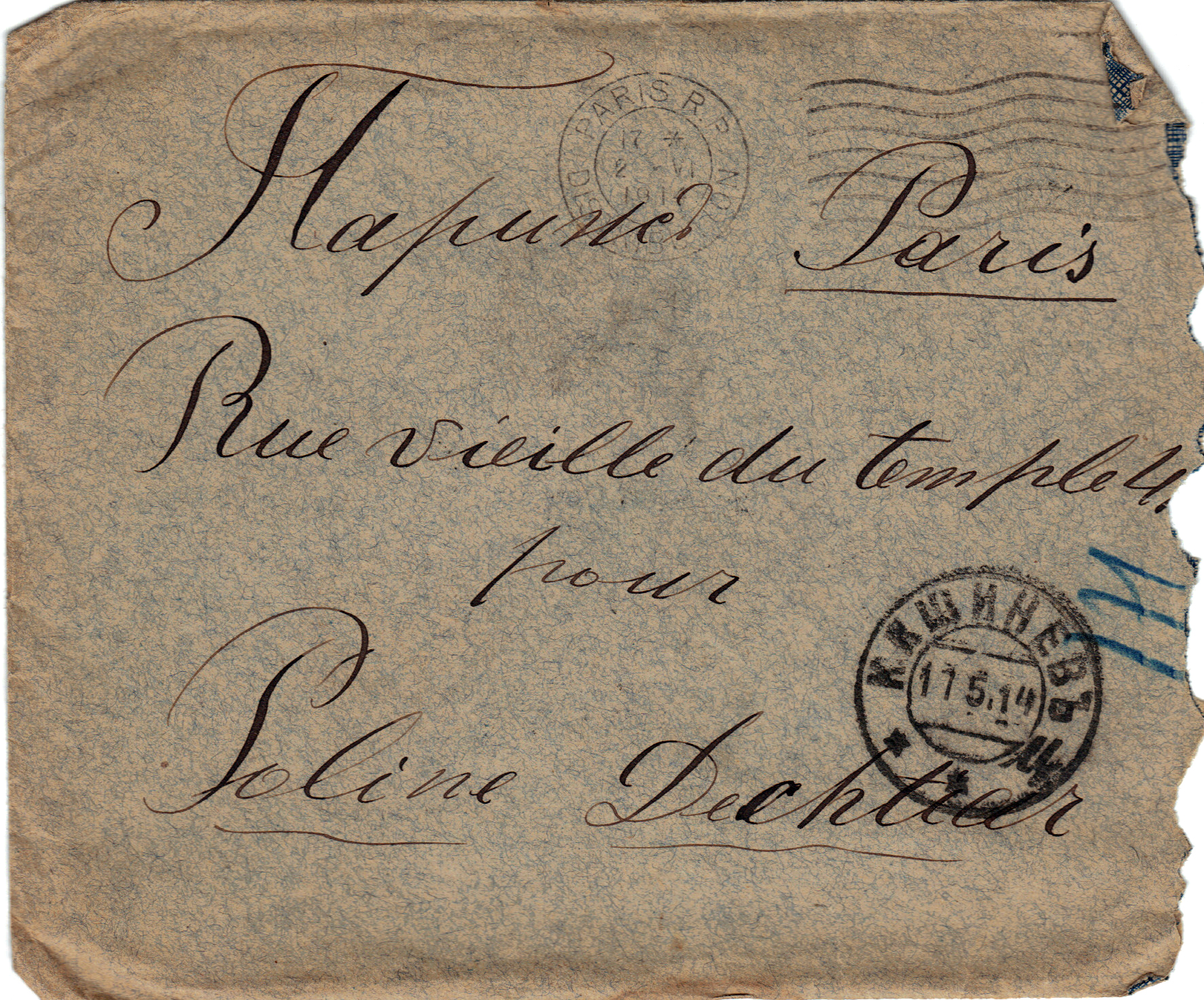 Letter to Poline from Aron May 17, 1914 envelope A