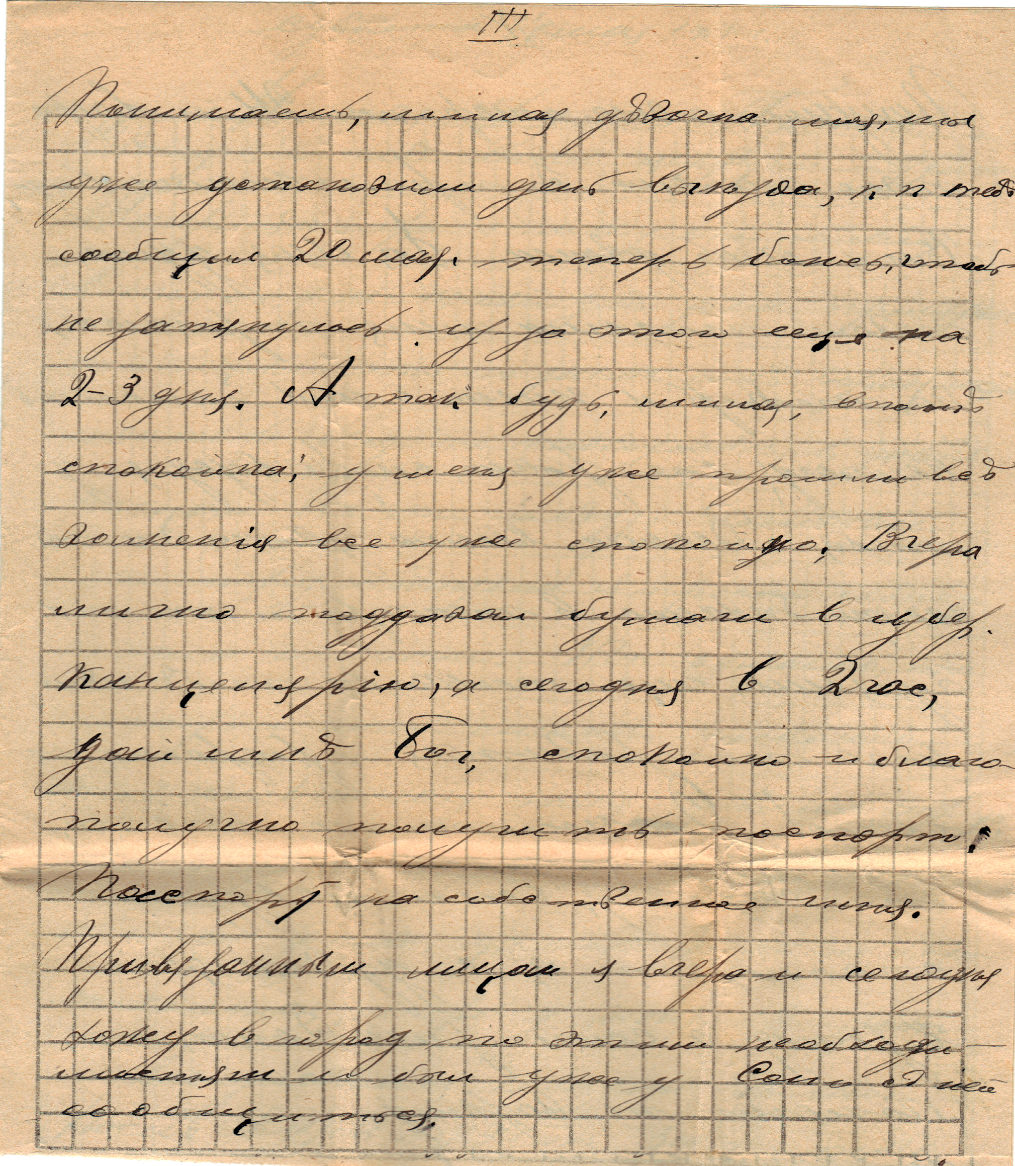 Letter to Poline from Aron May 17, 1914 p03