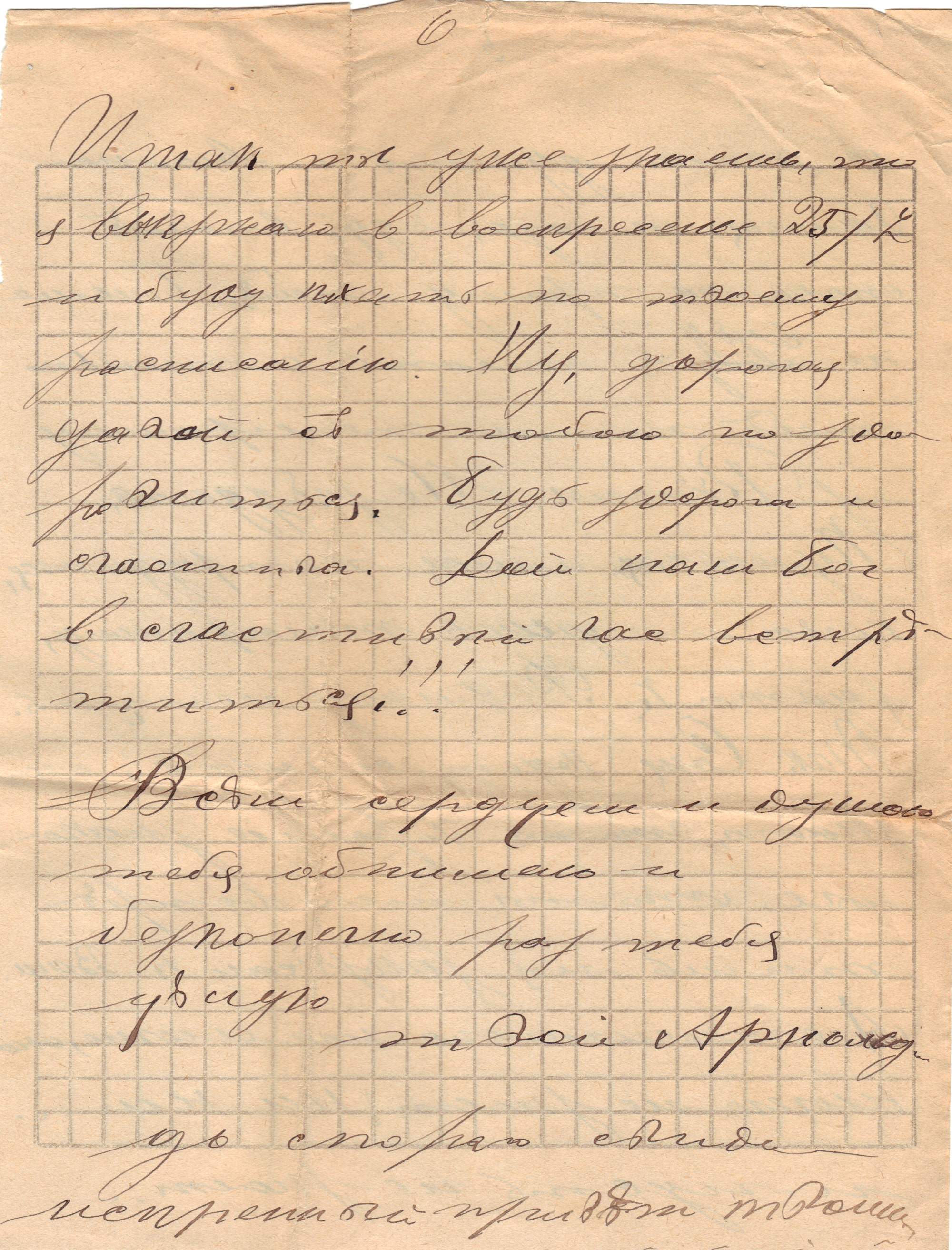 Letter to Poline from Aron May 23, 1914 p06