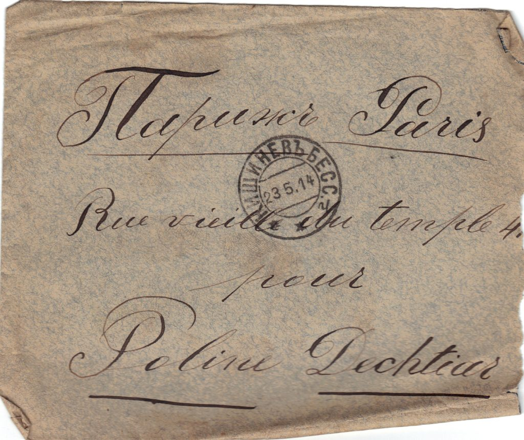 Letter to Poline from Aron May 23, 1914 envelope A