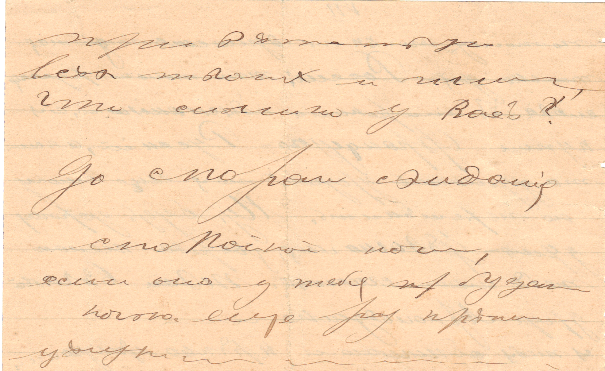 Partial Letter to Poline from Aron May perhaps 1914 p08