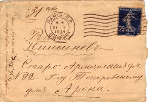 Letter to Aron from Polya May 26, 1914 envelope A