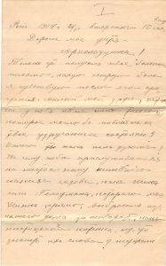 Letter to Aron from Polya May 26, 1914 p01