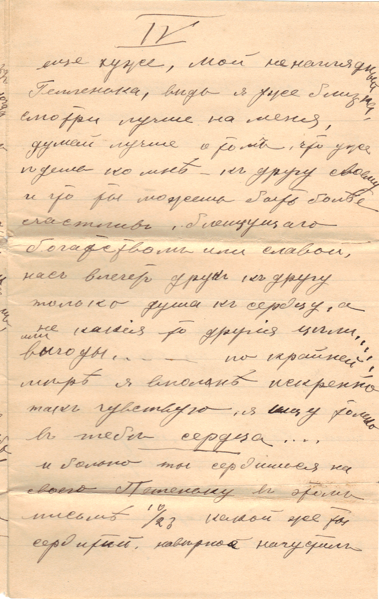Letter to Aron from Polya May 26, 1914 p04