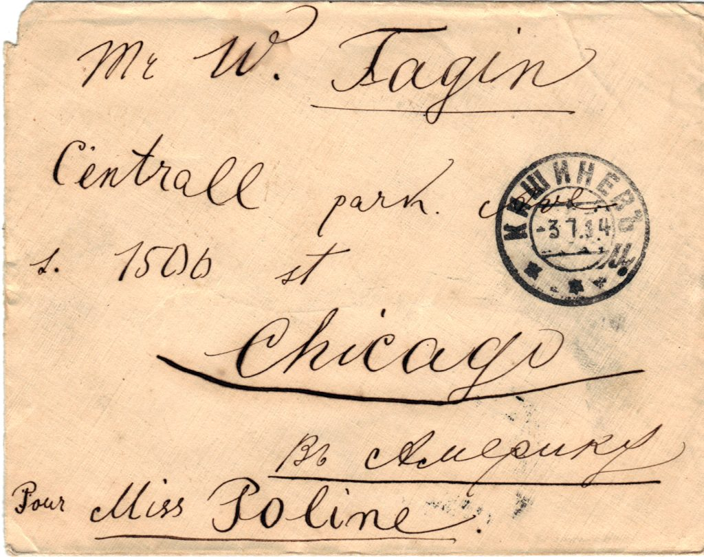 Letter to Poline from Tsillie July 2, 1914 envelope A