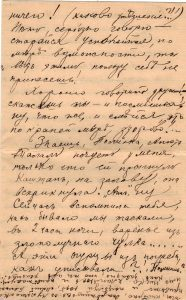 Letter to Poline from Tsillie July 2, 1914 p
