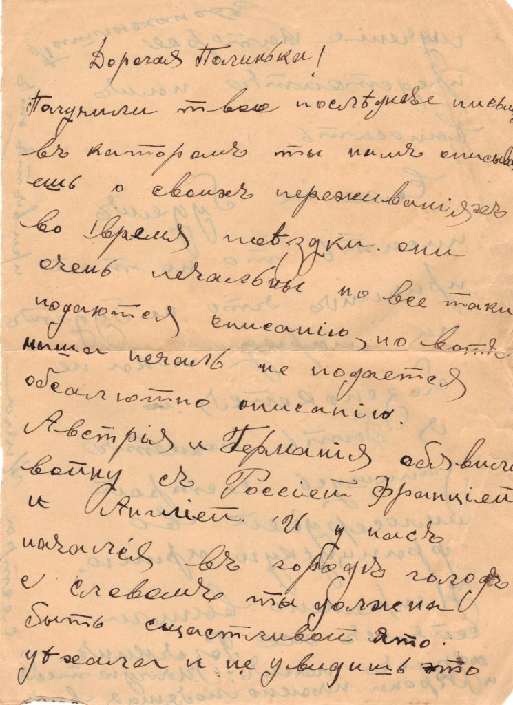 Letter to Poline from Tsillie July, 1914 p01