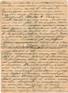 Letter to Manya from Aron 1914 or 1915 p01