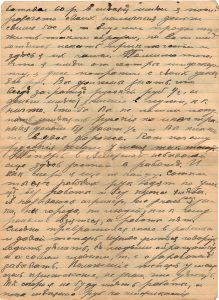 Letter to Manya from Aron 1914 or 1915 p02