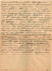 Letter to Manya from Aron 1914 or 1915 p04