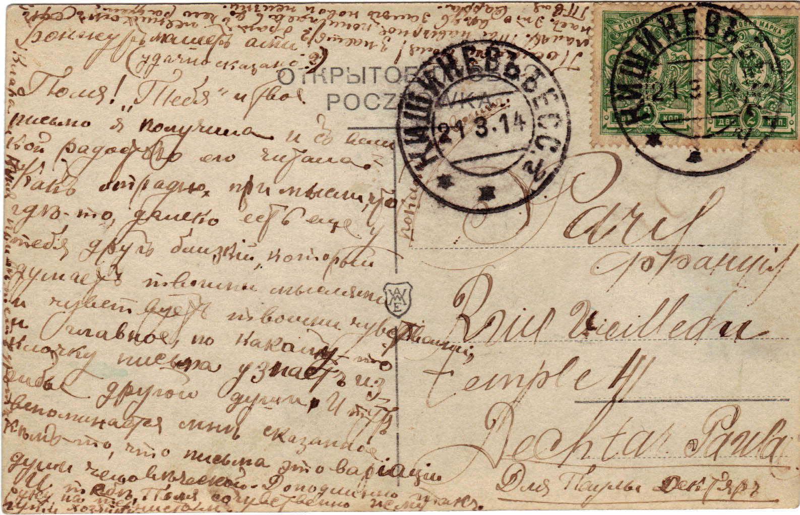 Postcard to Poline from Aron March 22, 1914 B