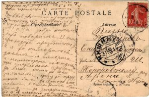 Letter to Aron from Poline March 31, 1914 B