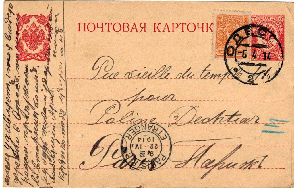 Postcard to Poline from Aron April 6, 1914 Odessa