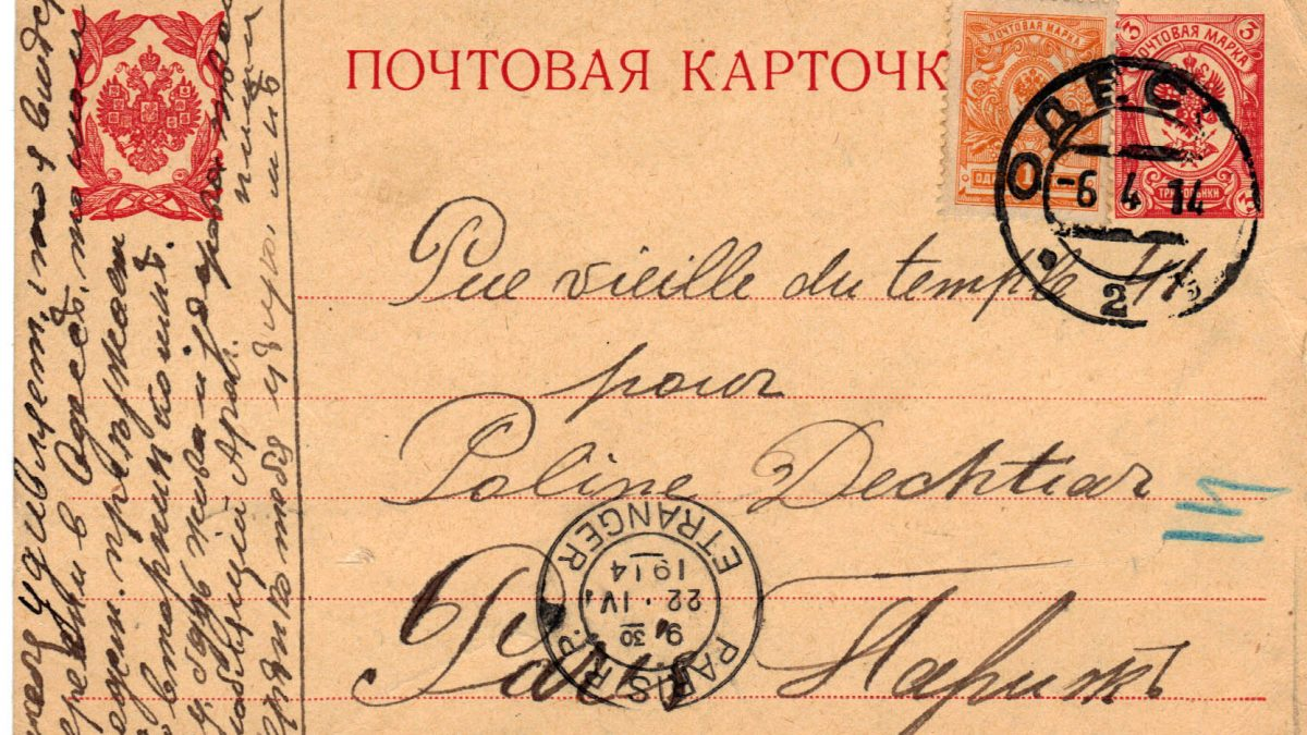 Postcard to Poline from Aron April 6, 1914 Odessa