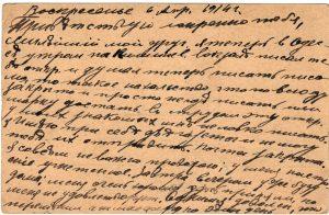 Postcard to Poline from Aron April 6, 1914 Odessa B