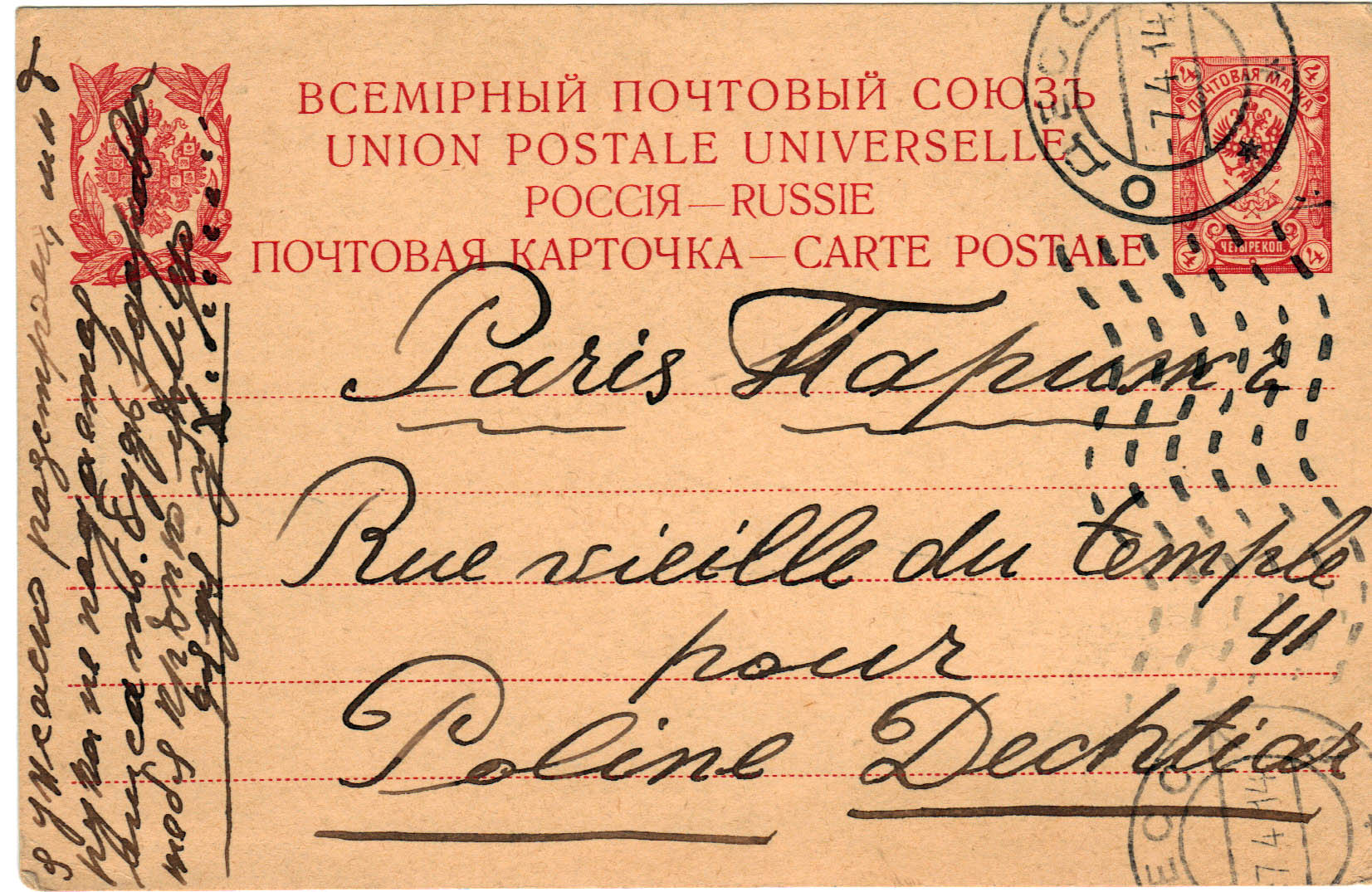 Postcard to Poline from Aron Arpil 7, 1914 Odessa A