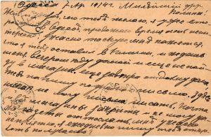 Postcard to Poline from Aron April 7, 1914 Odessa B