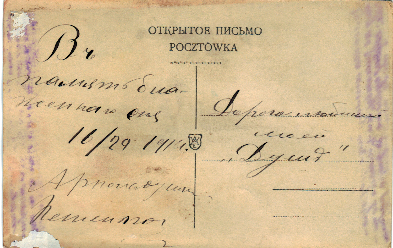 Postcard to Poline from Aron April 16, 1914 B