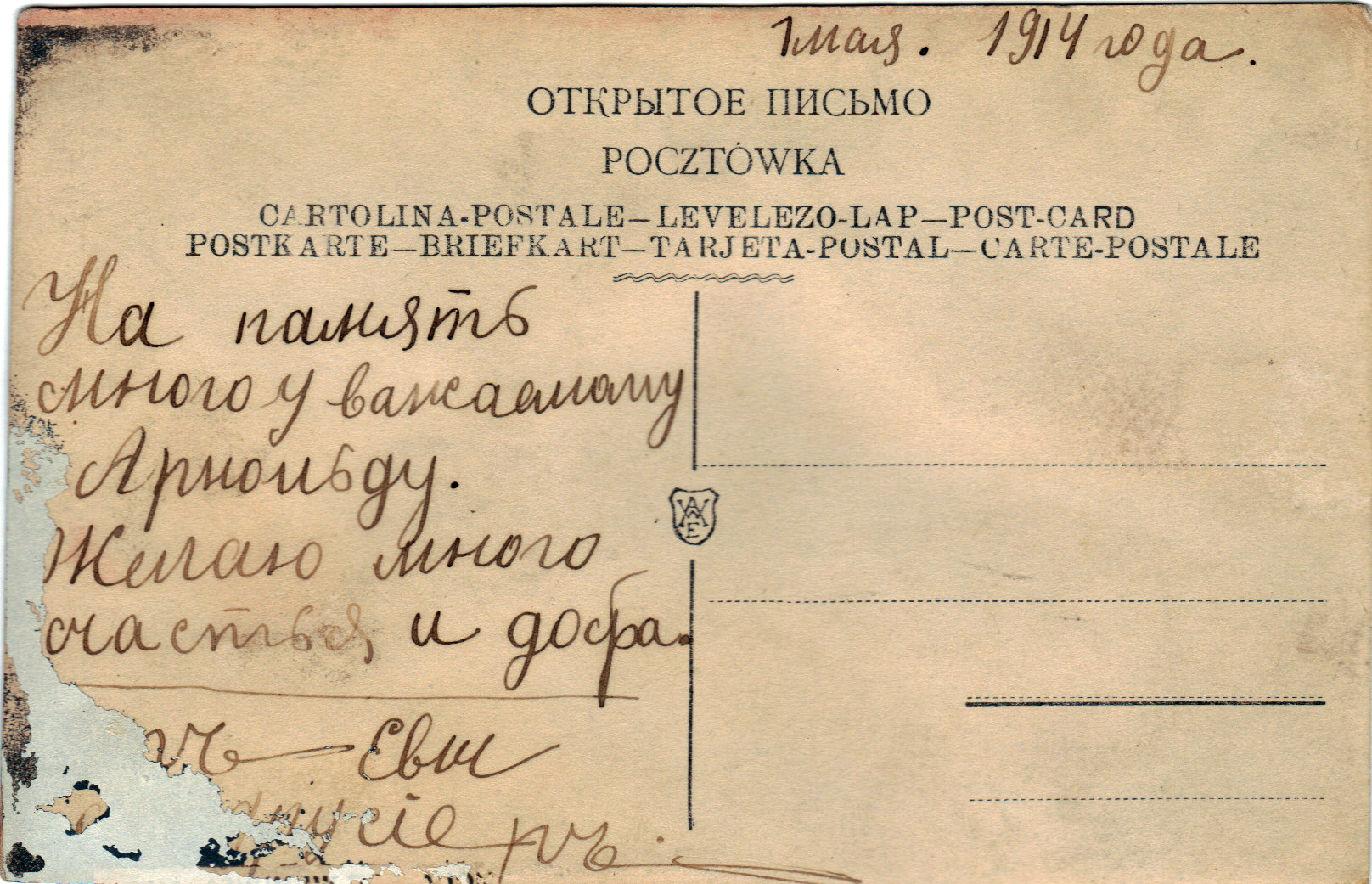 Postcard to Aron from Andrussier May 1, 1914 B