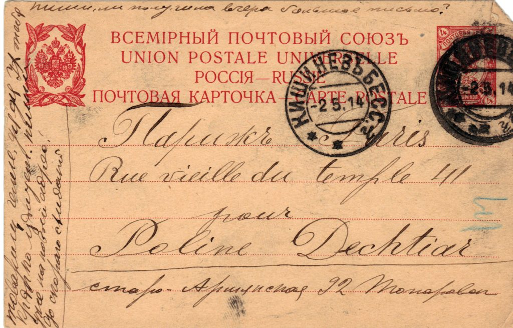 Postcard to Poline from Aron May 2, 1914 A