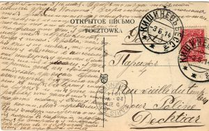 Postcard to Poline from Aron May 3, 1914 B