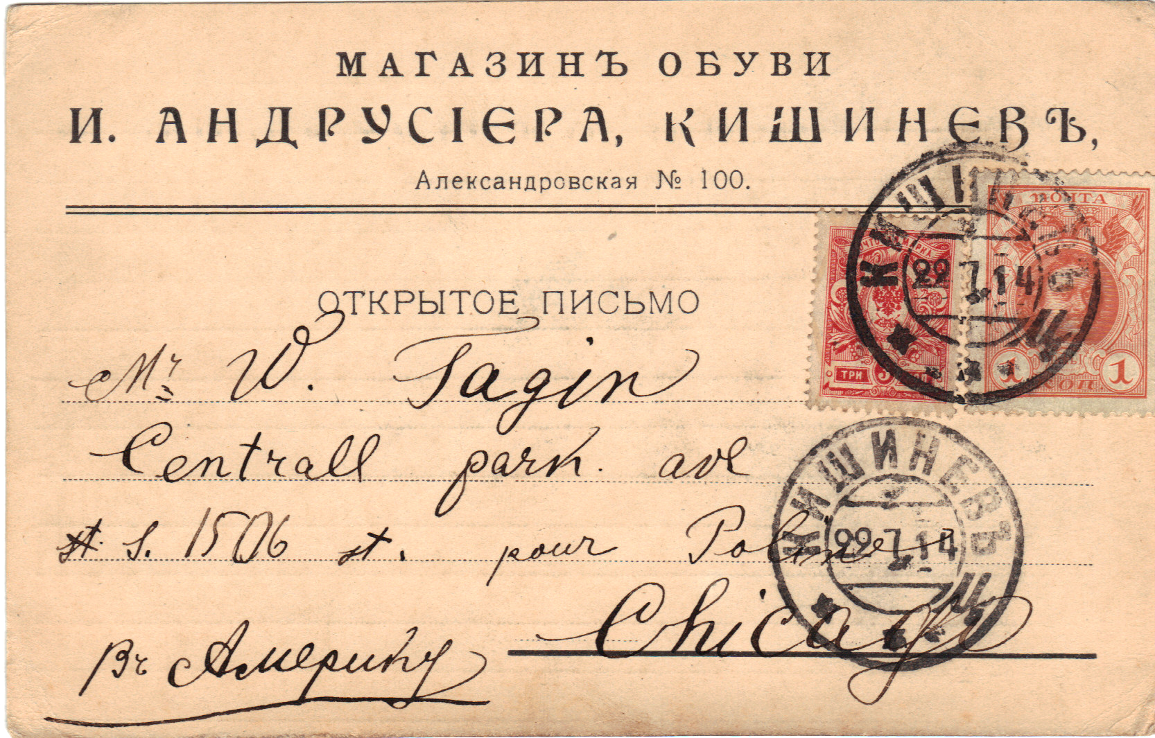 Postcard to Poline from Tsillie June 21, 1914 A