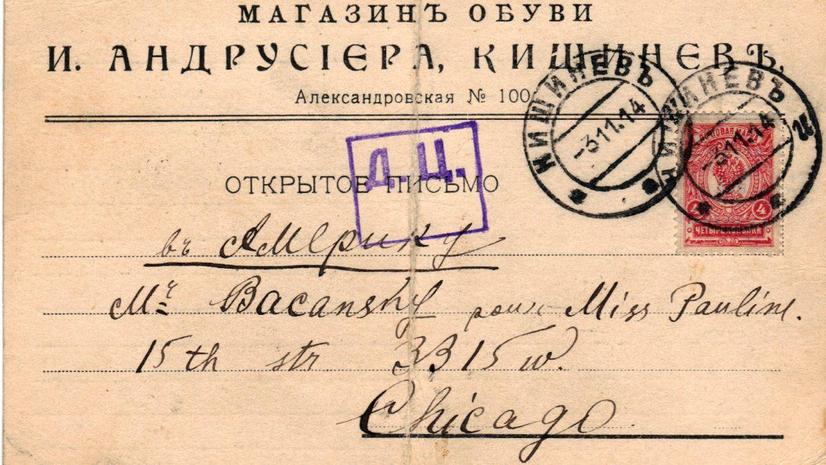 Postcard to Poline from Tsillie November 3, 1914 A