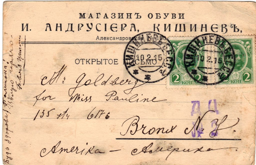 Postcard to Poline from Tsillie February 10, 1915 A