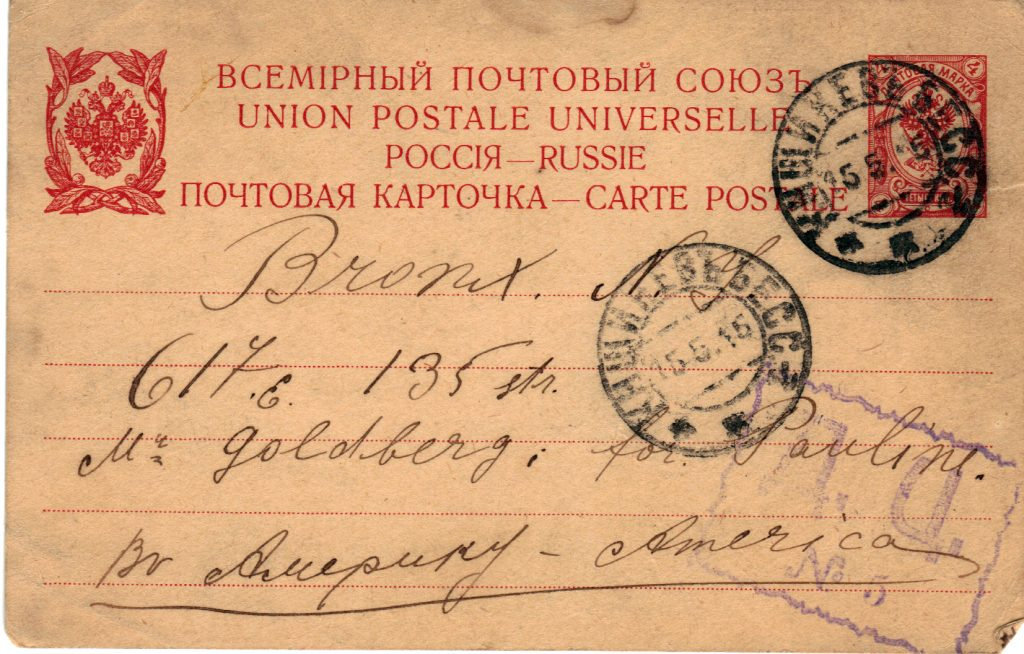 Postcard to Poline from Tsillie May 14, 1915 A