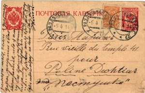 Postcard to Poline from Aron Arpil 6, 1914 early A