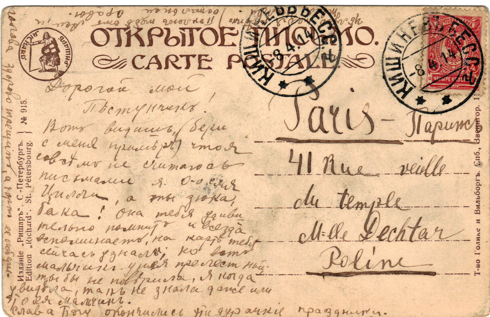 Postcard to Poline from Tsillie April 8, 1914 B
