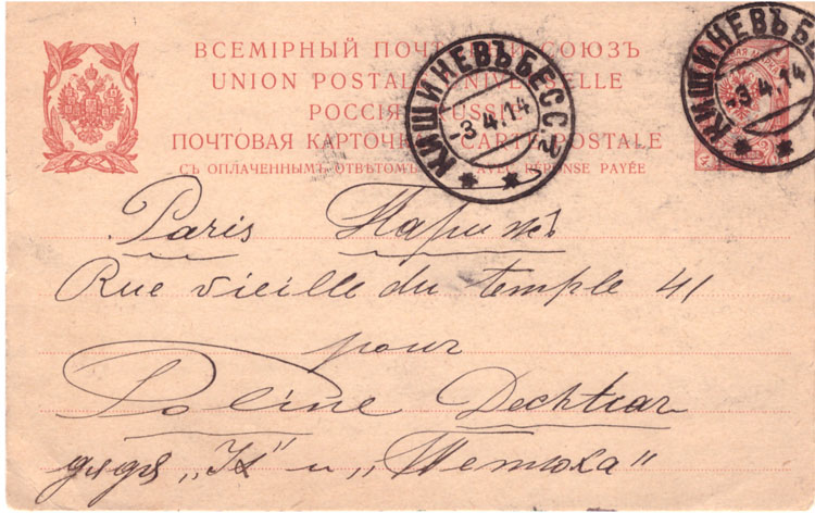 Postcard to Poline from Aron April 3, 1914 A