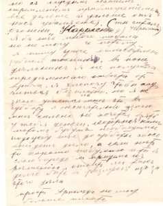 Torn Partial Letter from Polya to Arnold March 1914? A