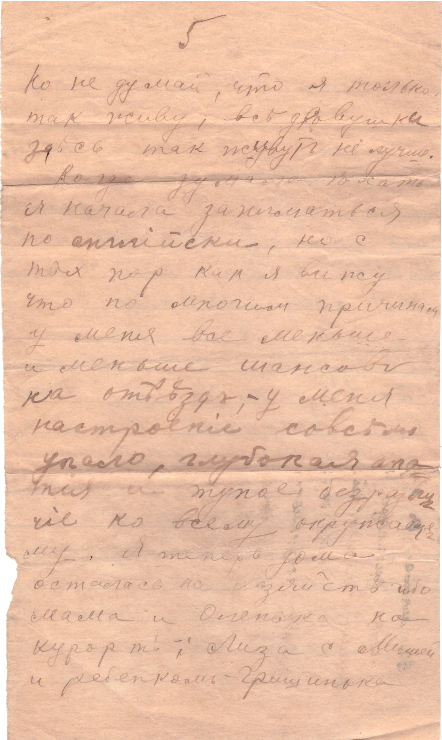 Letter to Poline from Tsillie July 5, 1920 p05