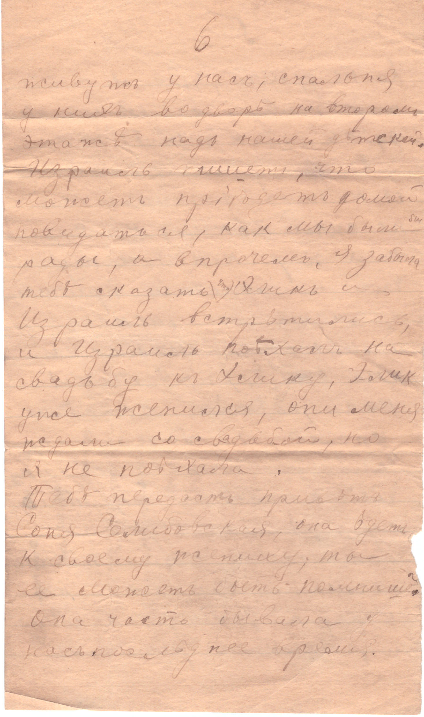 Letter to Poline from Tsillie July 5, 1920 p06