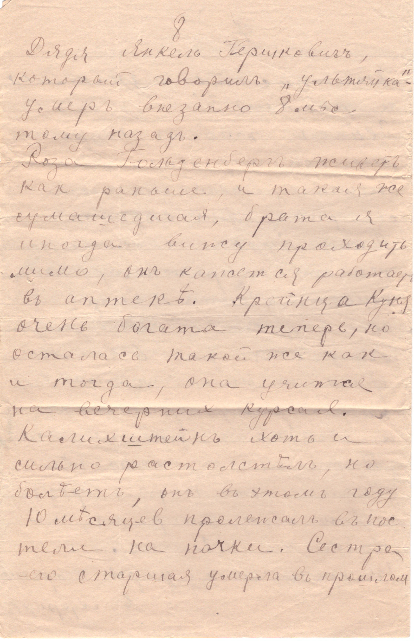 Letter to Poline from Tsillie July 5, 1920 p08
