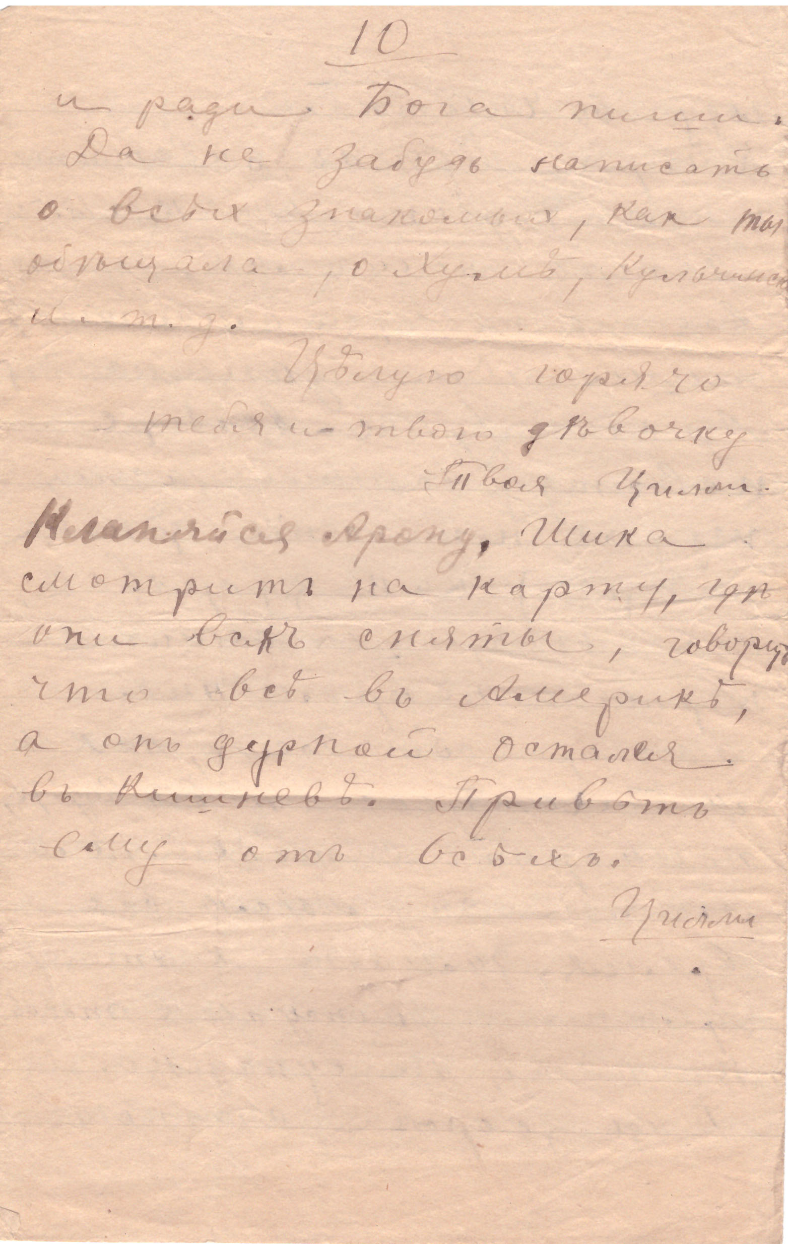 Letter to Poline from Tsillie July 5, 1920 p10