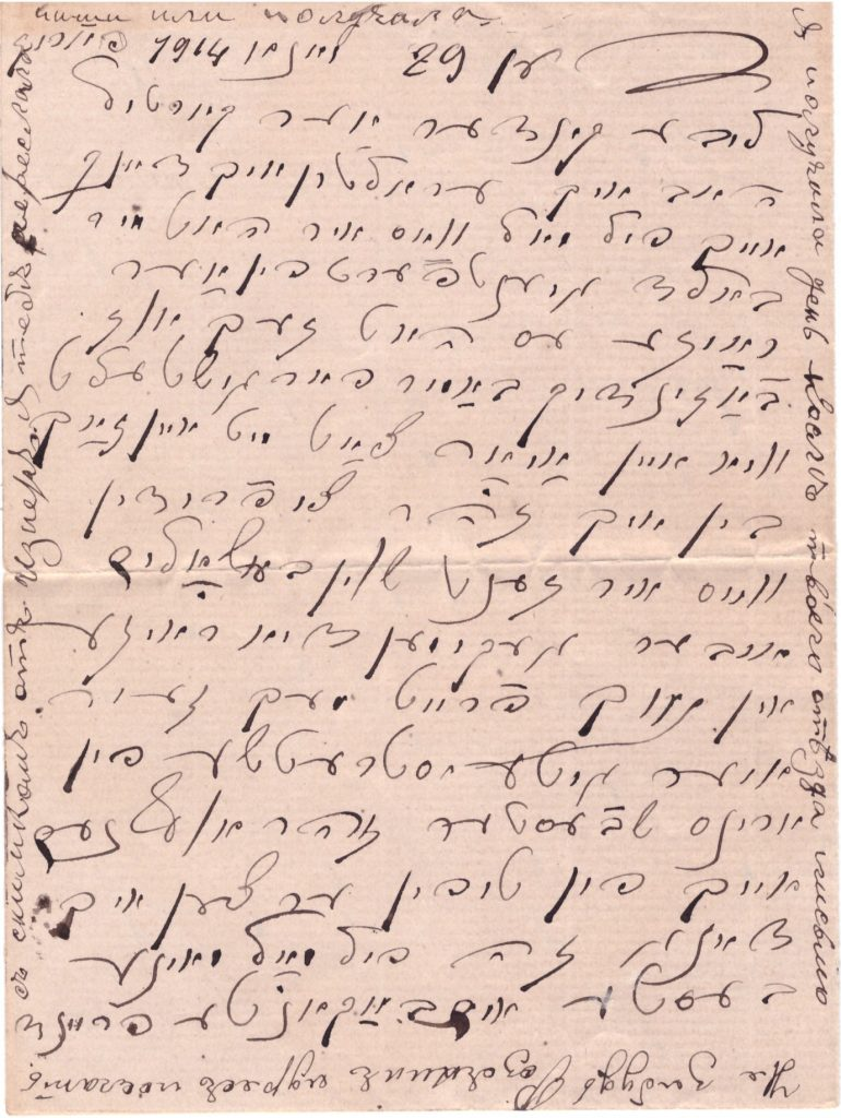 Letter to Polya and Aron from M. Dechtar January 29, 1917 p01
