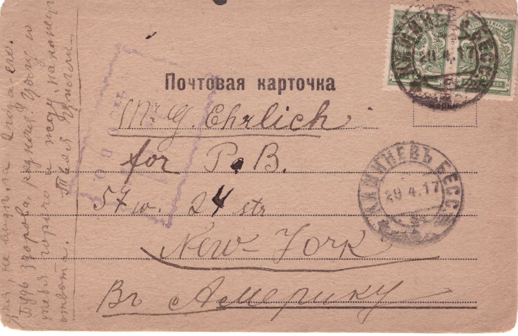 Postcard to PB from Tsillie April 28 1917 A