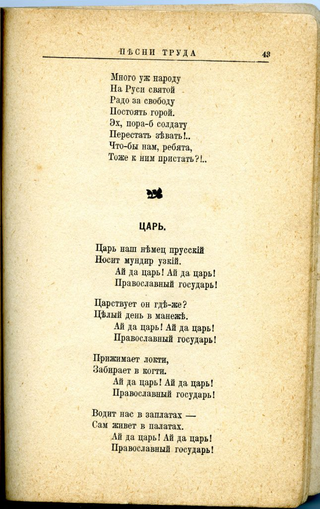 Labor Song 31 For Wit cont Labor Song 32 The Tsar p43