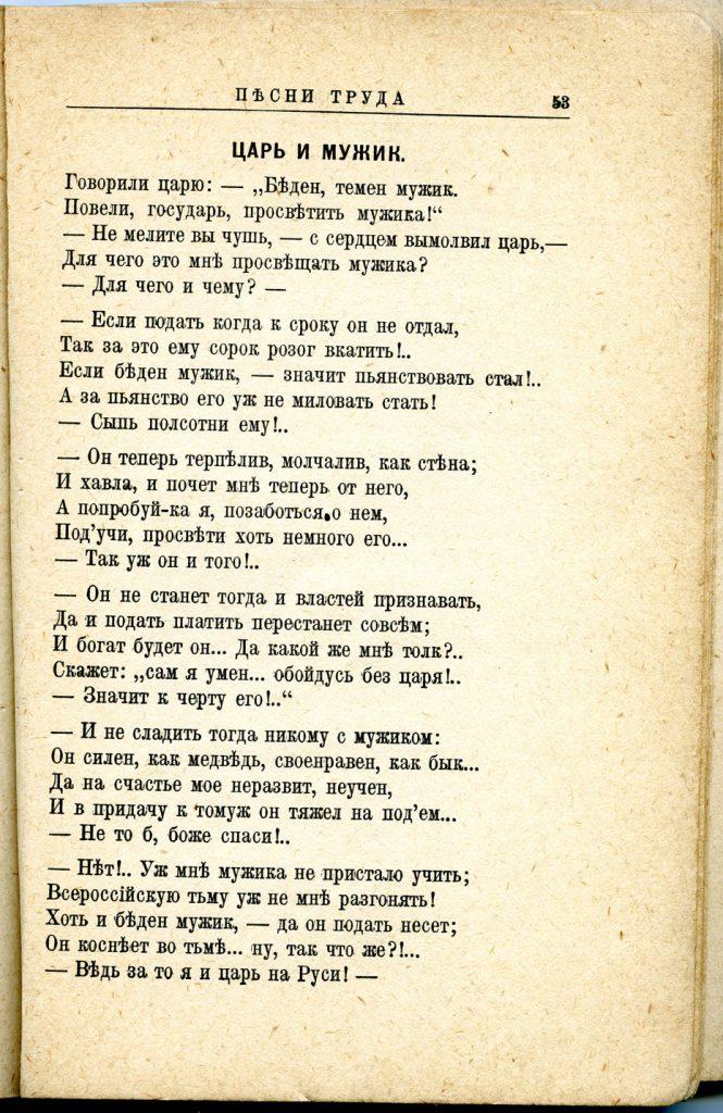 Labor Song 40 The Tsar and The Peasant p53