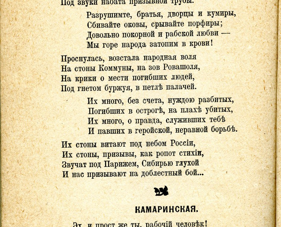 Labor Song 41 March of the Anarchists Labor Song 42 Kamarinskaya p54