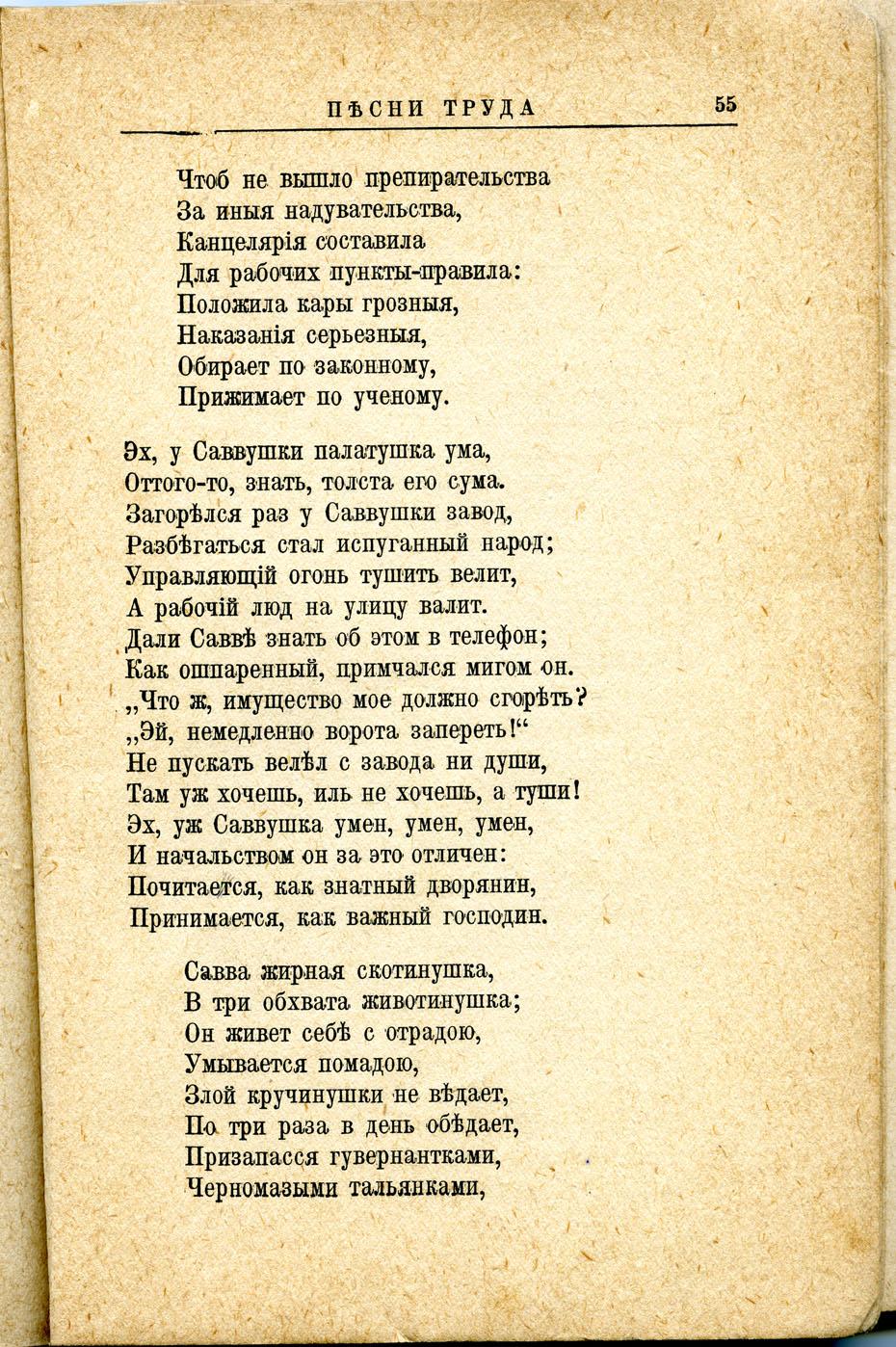 Labor Song 42 Kamarinskaya cont p55
