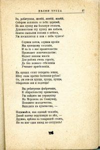 Labor Song 42 Kamarinskaya cont p57